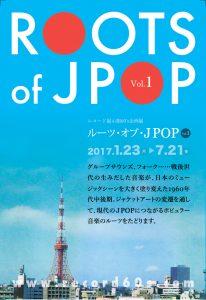 ルーツ・オブ・JPOP Vol.1