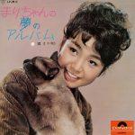 『まりちゃんの夢のアルバム』